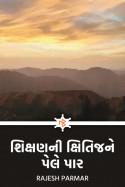 rajesh parmar દ્વારા શિક્ષણની ક્ષિતિજને પેલે પાર... ગુજરાતીમાં