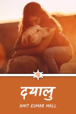 दयालु by amit kumar mall in Hindi