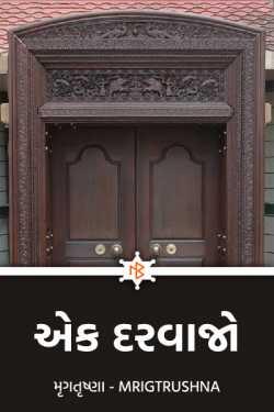 """એક દરવાજો by મૃગતૃષ્ણા mrigtrushna"""" in Gujarati"""