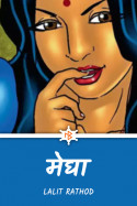 मेघा.. by Lalit Rathod in Hindi