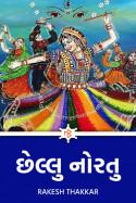 Rakesh Thakkar દ્વારા છેલ્લુ નોરતુ ગુજરાતીમાં