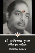 डॉ. राधेश्याम गृप्ता - कृतित्व एवं व्यक्तित्व by ramgopal bhavuk in Hindi