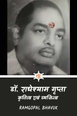 ramgopal bhavuk द्वारा लिखित  डॉ. राधेश्याम गृप्ता - कृतित्व एवं व्यक्तित्व बुक Hindi में प्रकाशित