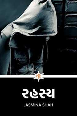 રહસ્ય - ભાગ-1 by Jasmina Shah in Gujarati