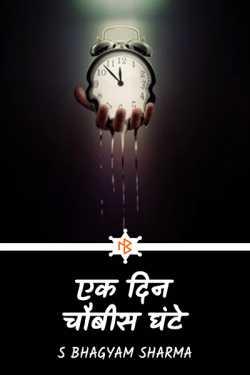 एक दिन चौबीस घंटे by S Bhagyam Sharma in Hindi