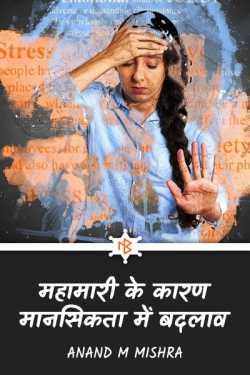 महामारी के कारण मानसिकता में बदलाव by Anand M Mishra in Hindi