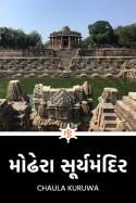 Chaula Kuruwa દ્વારા મોઢેરા સૂર્યમંદિર ..... ગુજરાતીમાં