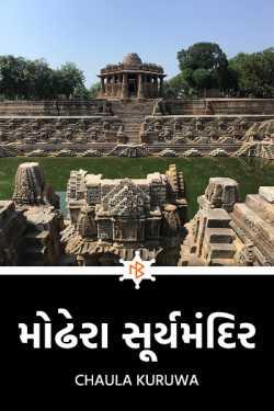 મોઢેરા સૂર્યમંદિર ..... by Chaula Kuruwa in Gujarati