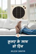 कूलर के साथ वो दिन by Nilesh Dahiya in Hindi