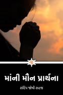 માં ની મૌન પ્રાર્થના by સંદિપ જોષી સહજ in Gujarati