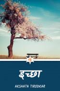 इच्छा by Akshata Tirodkar in Marathi