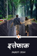 इत्तेफाक - भाग १ by Jagruti Joshi in Hindi