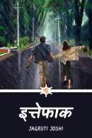 इत्तेफाक - भाग १ नाम  Jagruti Joshi