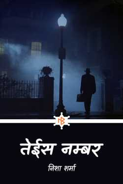 निशा शर्मा द्वारा लिखित  तेईस नम्बर... बुक Hindi में प्रकाशित
