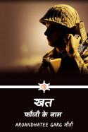 खत...., फौजी के नाम by ARUANDHATEE GARG मीठी in Hindi