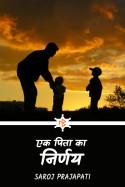 एक पिता का निर्णय by Saroj Prajapati in Hindi