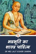 Dr Mrs Lalit Kishori Sharma द्वारा लिखित  भवभूति का शास्त्र पांडित्य बुक Hindi में प्रकाशित