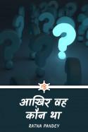 आख़िर वह कौन था by Ratna Pandey in Hindi