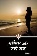 गर्भस्य और स्त्री मन by prema in Hindi