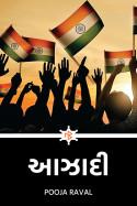 આઝાદી by Pooja Raval in Gujarati