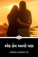 એક પ્રેમ આવો પણ by Jainish Dudhat JD in Gujarati