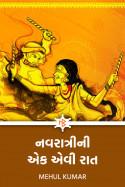 નવરાત્રી ની એક એવી રાત by Mehul Kumar in Gujarati