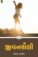 જીવનશૈલી - 1 by Jinal Vora in Gujarati