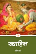ख्वाहिश by सीमा बी. in Hindi