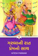 ગરબાની રાત, પ્રેમનો સાથ by Hitesh Parmar in Gujarati