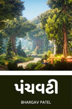 પંચવટી by Bhargav Patel in Gujarati