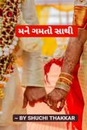 Writer Shuchi દ્વારા મને ગમતો સાથી - 1 - ઉત્સાહ ગુજરાતીમાં