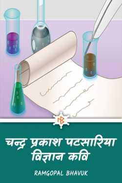 ramgopal bhavuk द्वारा लिखित  चन्द्र प्रकाश पटसारिया-विज्ञान कवि बुक Hindi में प्रकाशित
