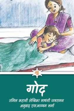 गोद by S Bhagyam Sharma in Hindi