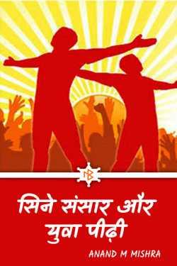 सिने संसार और युवा पीढ़ी by Anand M Mishra in Hindi