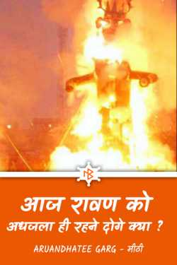 ARUANDHATEE GARG मीठी द्वारा लिखित  आज रावण को अधजला ही रहने दोगे क्या..?? बुक Hindi में प्रकाशित