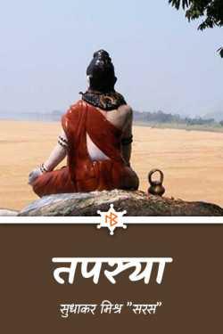 """तपस्या by सुधाकर मिश्र """" सरस """" in Hindi"""