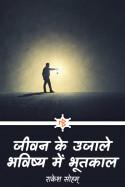 जीवन के उजाले - भविष्य में भूतकाल by राकेश सोहम् in Hindi
