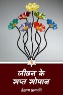 """जीवन के सप्त सोपान - 1 by बेदराम प्रजापति """"मनमस्त"""" in Hindi"""