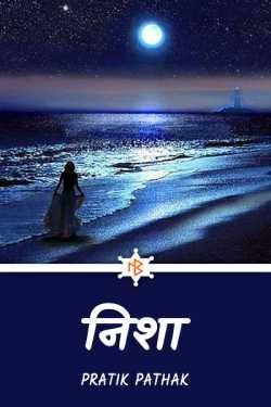 निशा - भाग-1 by PRATIK PATHAK in Hindi