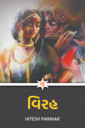Hitesh Parmar દ્વારા વિરહ ગુજરાતીમાં