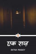 एक राज़ by Ratna Pandey in Hindi