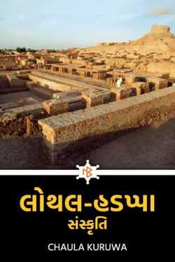 લોથલ ....હડપ્પા સંસ્કૃતિ.... by Chaula Kuruwa in Gujarati