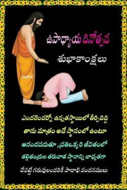 కారుణ్యం--కాఠిన్యం. by LRKS.Srinivasa Rao in Telugu
