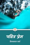 किशनलाल शर्मा द्वारा लिखित  पवित्र प्रेम (भाग1) बुक Hindi में प्रकाशित