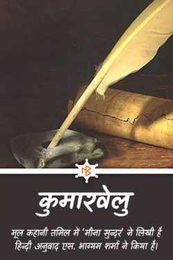 कुमारवेलु by S Bhagyam Sharma in Hindi
