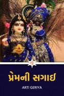 Arti Geriya દ્વારા પ્રેમ ની સગાઈ ગુજરાતીમાં