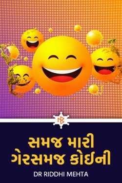 સમજ મારી ગેરસમજ કોઈની - (હાસ્ય વાર્તા) by Dr Riddhi Mehta in Gujarati