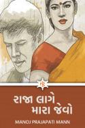 Manoj Prajapati Mann દ્વારા રાજા લાગે મારા જેવો - 1 ગુજરાતીમાં