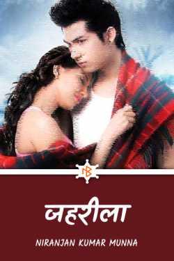 जहरीला by Niranjan Kumar munna in Hindi