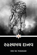 રહસ્યમય દાનવ - ભાગ 1 - તે શું હતું - 1 by Dev .M. Thakkar in Gujarati